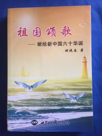 同一上款和下款:祖国颂歌——献给新中国六十华诞  作者签赠