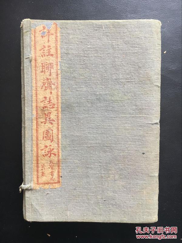 民国  上海天宝书局石印  五彩绘图《详注聊斋志异图咏》