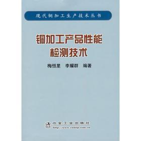 现代铜加工生产技术丛书:铜加工产品性能检测技术