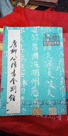 历代碑帖集萃《唐柳公权书金刚经》