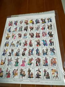 《中华人民共和国成立五十周年-民族大团结》纪念邮票 整版 品好