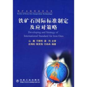 铁矿石国际标准制定及应对策略\应海松__铁矿石检验技术丛书