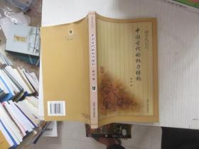 中国古代的权力结构:读史札记之一