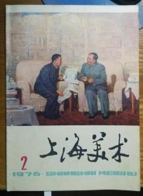 上海美术【1976年2期】   C2