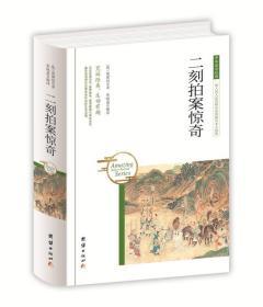 中国国学经典:二刻拍案惊奇(精装版)