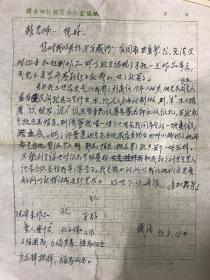 """""""江南灯花王""""刘盛涵手札一页"""