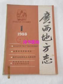 广西地方志:1988年第1期总第28期——方志论坛、志书编写