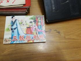 连环画:三脱状元袍 (横32开连环画 印量3000册)