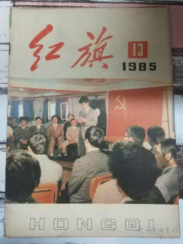 《红旗 1985第13期》共产党员在改革中要自觉增强党性、跨上教育改革和发展的新征途.....