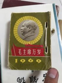 毛主席万岁 1969年台历 完整不缺!! 从1月记录到10月下乡知青日记!基本每天都有记录!