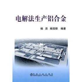 电解法生产铝合金