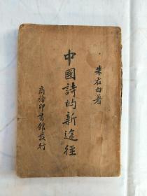 中国诗的新途径 民国二十五年初版