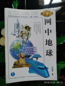 中国科学院新世纪《科学丛书》第一辑50册缺3册共47册合售