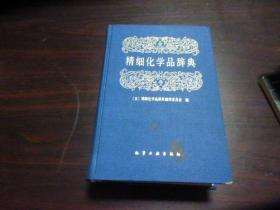 精细化学品辞典 精装本·