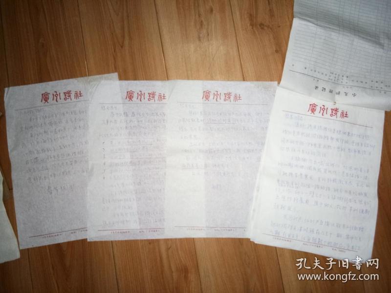 80年代广州诗社老诗人蔡沛泉信札十几页。
