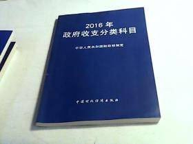 2016年政府收支分类科目