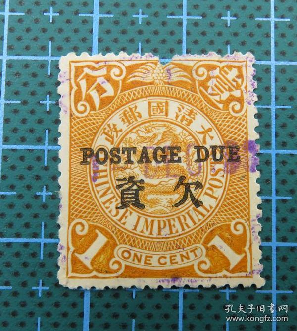 大清国邮政--欠资蟠龙邮票--壹分--旧票