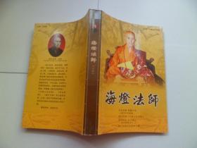 (中国.巴蜀当代名僧):海灯法师(合集)