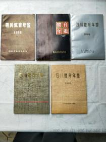 四川体育年鉴:1986、1987、1988、1989、1990 5本合售
