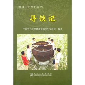 冶金历史文化丛书:寻铁记