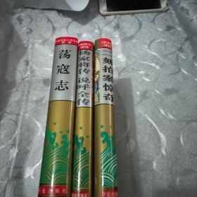 中国古典小说名著百部:荡寇志+杨家将传说呼全传+二刻拍案惊奇3本合售