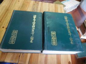 中国民族民间器乐曲集成 上海卷(上下册)【16开硬精装】