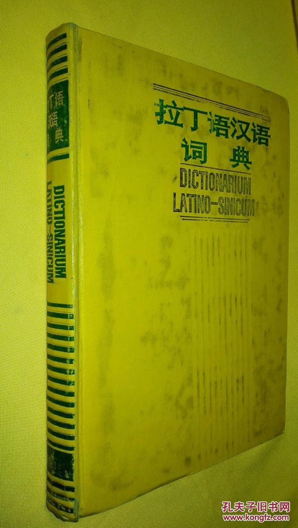 拉丁语汉语词典  精装 大16开本【1988年一版一刷共5600册】
