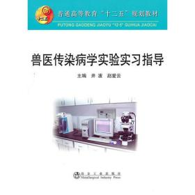 兽医传染病学实验实习指导(高等)\井波