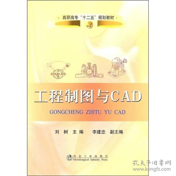 工程制图与CAD \刘树