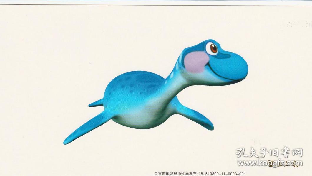 自贡<b>恐龙</b>邮局官方<b>明信片</b>《神秘的<b>恐龙</b>王国》