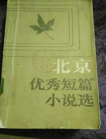 北京优秀短篇小说选〔一版一印〕