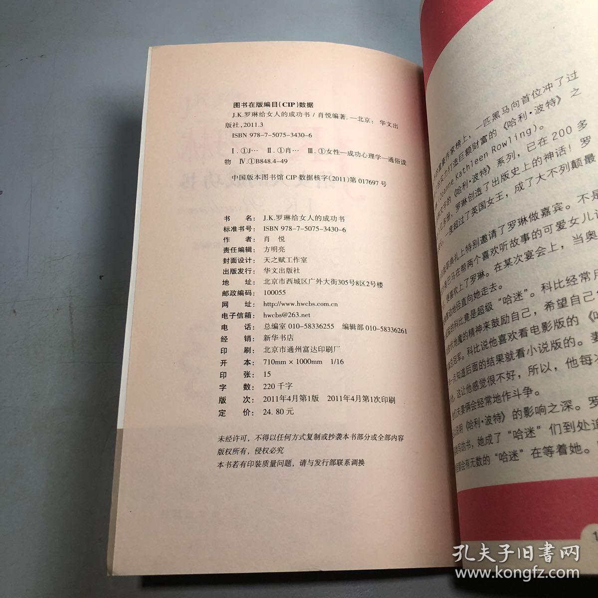 女人的阴性部囹�a��)�j�9�k�)�h�_j.k.罗琳给女人的成功书