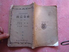 《初中公民》 第二册   民国24年版(杜维涛、章柳泉编  陈立夫校阅)品相与图为准——免争议
