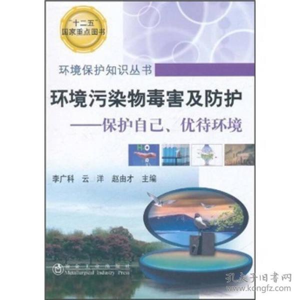 环境保护知识丛书:环境污染物毒害及防护:保护自己、优待环境
