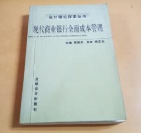 会计理论探索丛书:现代商业银行全面成本管理
