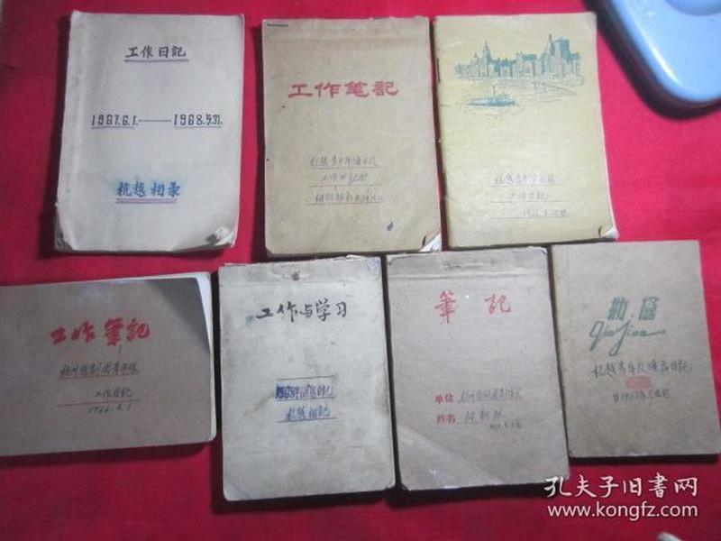 浙江越剧著名艺人 相朝林日记本笔记本〔1963—1968年〕7本.正反面写的满满的 蝇头小字.精美漂亮