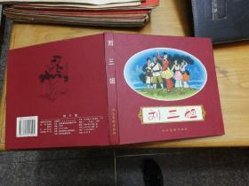 连环画《刘三姐》24开精装本