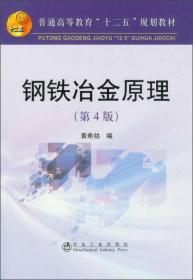 """普通高等教育""""十二五""""规划教材:钢铁冶金原理(第4版)"""