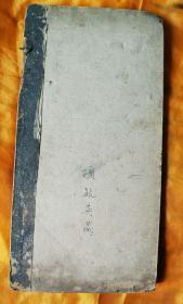 清代老拓片一本/折叠。,拓/东晋王义之书法米南宫法书。有王义之款印,多买打折