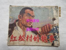 红松村的故事——黄宗祥绘画