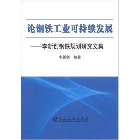 论钢铁工业可持续发展:李新创钢铁规划研究文集