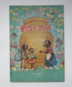 1979年朝鲜文字原版书 童话故事书 동화짐 꿀샘솟는항아리 内有蜜罐子等9个故事 103页 大约16开尺寸