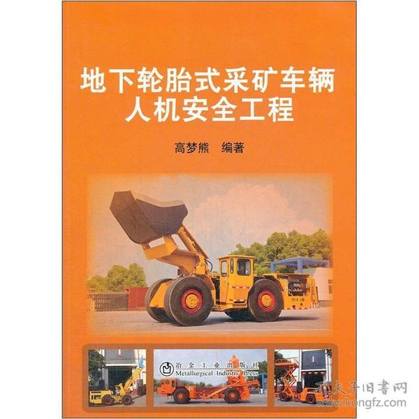 地下轮胎式采矿车辆人机安全工程