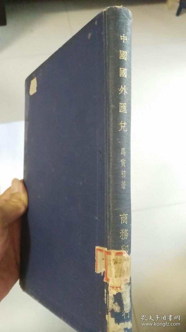中国国外汇兑-马寅初博士著-民国商务印书馆