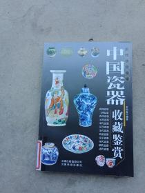 中国瓷器收藏鉴赏(历代收藏鉴定)
