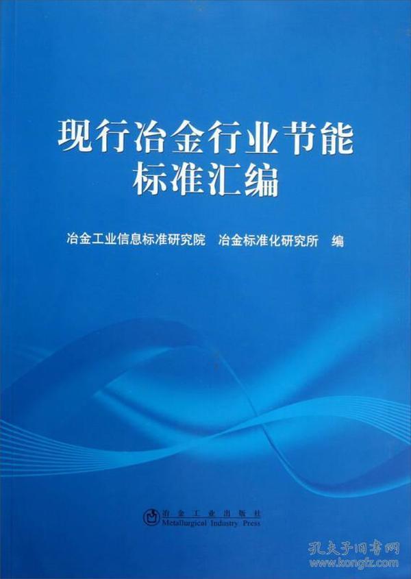 现行冶金行业节能标准汇编