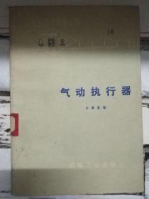 《气动执行器》(工业自动化仪表丛书)