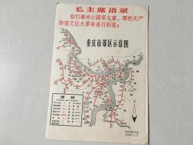 (有毛主席语录 套红印刷)重庆市郊区示意图(市中区)