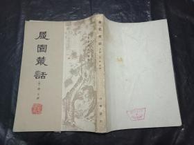 履园丛话(上 册)---私藏整体9品如图