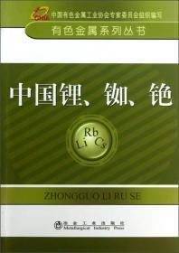 有色金属系列丛书:中国锂、铷、铯